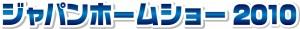 JapanHomeShow_logo_2010